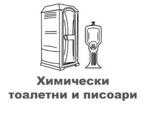 Химически тоалетни и писоари
