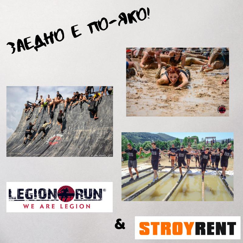Stroyrent – дългогодишен партньор на Legion Run