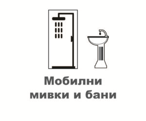 Мобилни мивки и бани