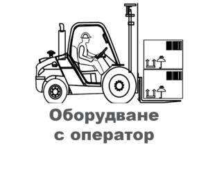 Услуги с оператор